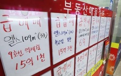 """""""양도세에 보유세 부담까지""""… 서울 아파트 거래 6년 만에 최저"""