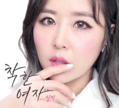 신지, 2년만에 솔로 활동 … 라틴댄스곡 '착한여자'로 컴백