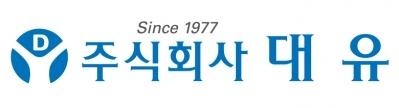 """대유 """"증권신고서 제출…8월 코스닥 상장"""""""