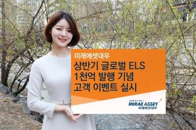 """미래에셋대우 """"상반기 글로벌 ELS 1000억 발행 기념 이벤트"""""""