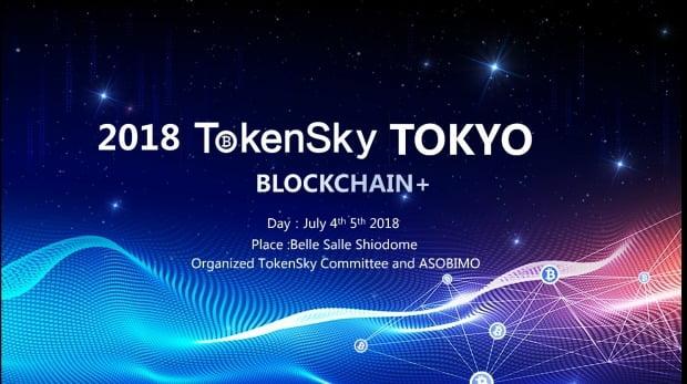 2018 토큰스카이 도쿄, 아소비모 공동주최로 4일 개막