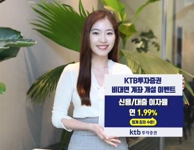 KTB투자증권, 신용대출 금리 업계 최저 연 1.99% 제공