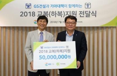 GS건설, 저소득층 청소년 대상으로 교복지원