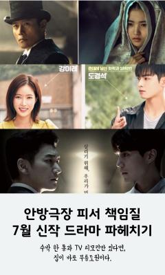 '미스터 션샤인'·'내 아이디는 강남미인'…'방콕' 부르는 신작 드라마