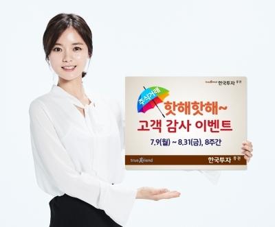 한국투자증권, 8월까지 주식거래고객 이벤트