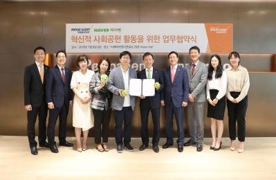 """미래에셋대우 """"네이버 해피빈과 사회공헌활동 업무협약"""""""