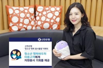신한은행, 청소년 고객을 위한 봉사활동 참여 행사 열어