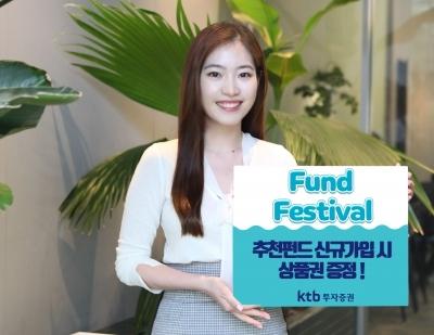 KTB투자증권, 9월말까지 추천펀드 신규 가입 고객 대상 상품권 증정 이벤트