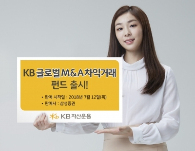KB운용, '글로벌 M&A 차익거래펀드' 출시