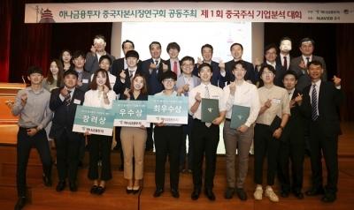 하나금융투자, '제1회 중국주식 기업분석 대회' 시상식 개최