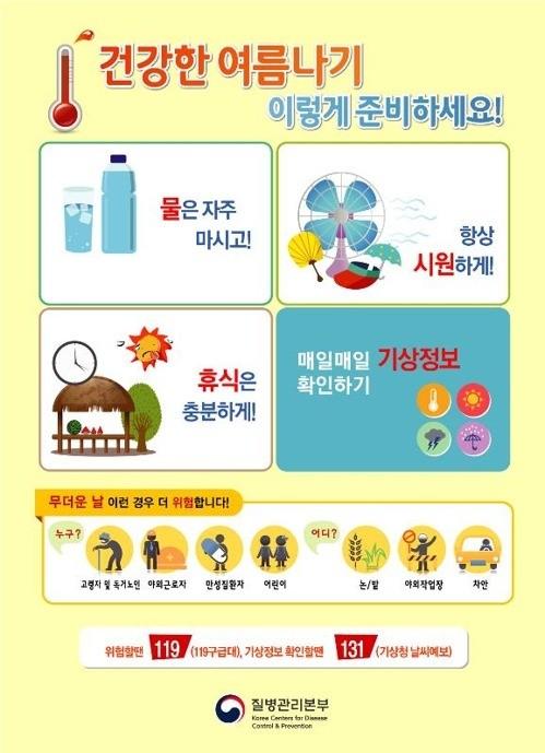 폭염·열대야 기승…최근 나흘간 온열질환자 285명 발생 | 생활/문화 | 한경닷컴