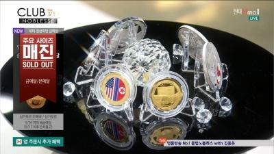 """현대홈쇼핑 """"미북 정상회담 기념메달 20분 만에 완판"""""""