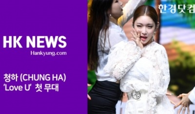 청하 (CHUNG HA) - 'Love U' 첫 무대 (컴백 쇼케이스)