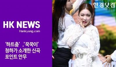 '하트춤', '꾹꾹이'... 청하가 소개한 신곡 포인트 안무