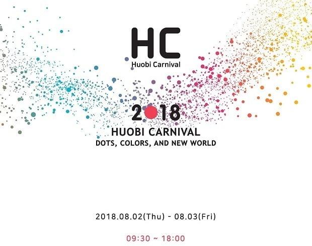 후오비 코리아, 블록체인 컨퍼런스 '후오비 카니발' 개최