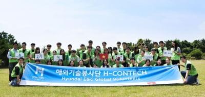 현대건설, 해외봉사단 'H-컨텍' 2기 출범