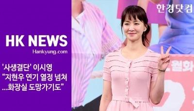 """'사생결단' 이시영 """"지현우 연기 열정 넘쳐...화장실 도망가기도"""""""