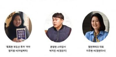 """""""철산·중동 분양가 검토 후 청약…대구 재개발 기대"""""""