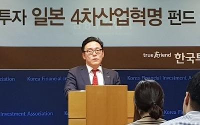 한국투신운용, '일본 4차 산업혁명 펀드' 선보여…한·중·일 라인업 구축