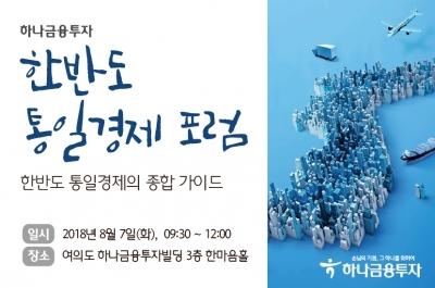 하나금융투자, 다음달 7일 '한반도 통일경제 포럼' 개최
