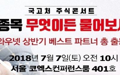 """""""7일 코엑스로 오세요""""… 하반기 시장 전망·핵심 유망주 공개"""