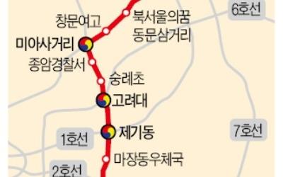 왕십리~상계 25분에 달린다… '동북선 도시철도' 본격 추진