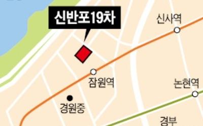"""방배임광·신반포19차 재건축은 """"통과"""""""