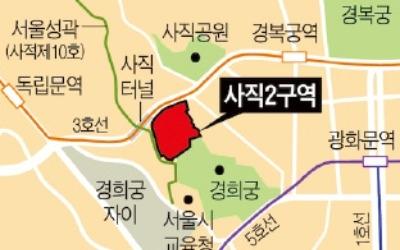 서울시 잇단 패소… 사직2구역 재개발 다시 추진되나