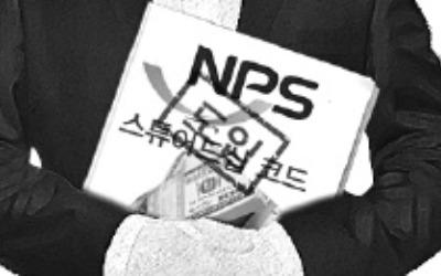 """""""의견 청취 형식적""""… 국민연금 스튜어드십 코드 26일 강행"""
