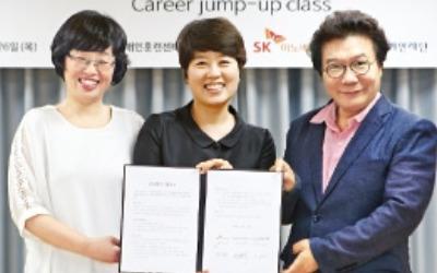 SK이노베이션, 발달장애인 직무훈련