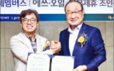 에쓰오일-롯데멤버스, 포인트 제휴 업무 협약