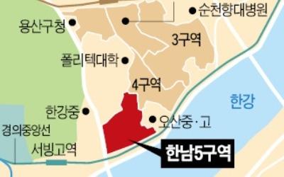 한남5구역 '촉진계획변경 절차' 곧 재개