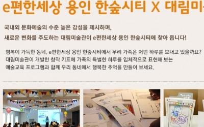 대림산업 'e편한세상 용인 한숲시티', 입주민 어린이 예술 교육 프로그램 개최