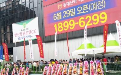 '동대신역 비스타동원' 모델하우스 개관 3일간 1만7000명 몰려