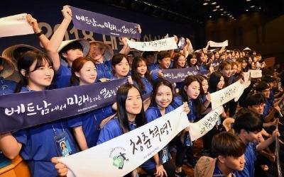 2018 대학생 아시아 대장정 발대식