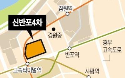 잠원동 '신반포4차' 전용 155㎡ 24억7000만원