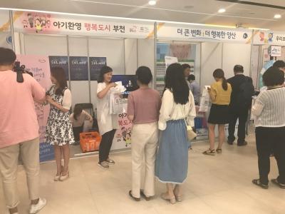 부천시, 저출산 극복 우수지자체 선정…복지부 장관상 수상