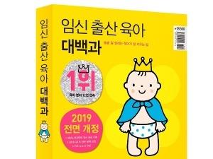 '임신 출산 육아 대백과'  2019 개정판, IPTV로도 만나요