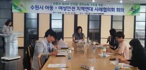 수원시, 관내 가정폭력 피해자 지원대책 논의