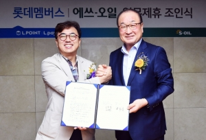 에쓰오일, 롯데멤버스와 포인트 제휴