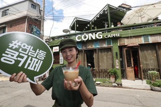 베트남 '콩카페' 한국에서도 맛본다…연남동에 1호점 오픈