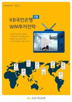 KB국민은행, '고객용 월간 WM투자전략 동영상' 제공