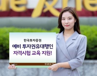 한국투자증권, 예비투자권유대행인 교육 지원