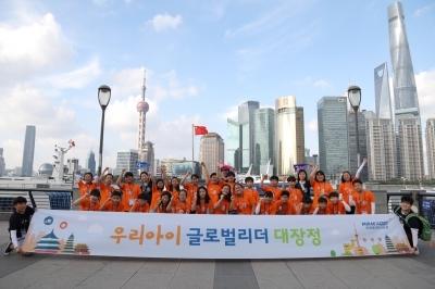 미래에셋운용, 중국 상하이서 어린이 해외연수 프로그램 진행
