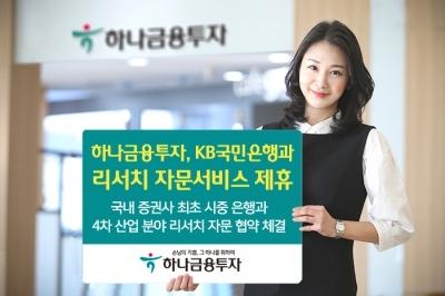 하나금융투자, KB국민은행과 리서치 자문서비스 제휴계약