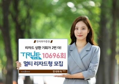 한국투자증권, 파생결합상품 11종 판매