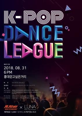 제주항공, 홍대 호텔 오픈 기념 'K-POP 댄스리그' 개최