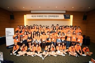미래에셋박현주재단, 제2회 여수 문화체험캠프 실시