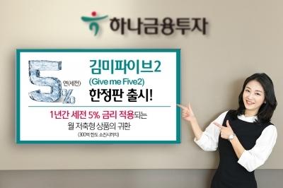 """하나금융투자 """"5% 금리 적용되는 '김미파이브2' 한정 판매"""""""