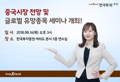 한국투자증권, 중국시장 전망·글로벌 유망종목 세미나 개최